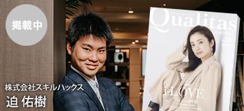 ビジネス雑誌 Qualitas 株式会社スキルハックス 迫佑樹