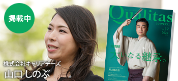 ビジネス雑誌 Qualitas 株式会社キャリアチアーズ 山口しのぶ