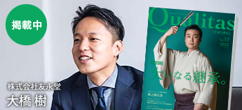 株式会社友永堂 大橋樹