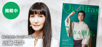 ビジネス雑誌 Qualitas 株式会社イシリスインフィニティ 近藤祐子