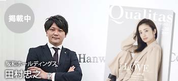 ビジネス雑誌 Qualitas 阪和ホールディングス株式会社 田村忠之