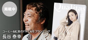 ビジネス雑誌 Qualitas コーヒー&紅茶のY'H CAFE 長谷泰幸