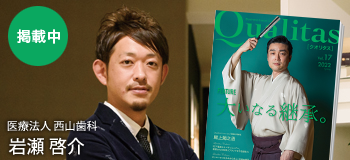 ビジネス雑誌 Qualitas 医療法人西山歯科 岩瀬啓介