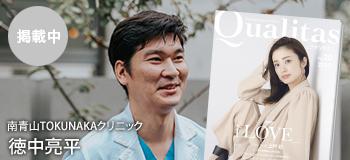 ビジネス雑誌 Qualitas 南青山TOKUNAKAクリニック 徳中亮平