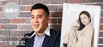 ビジネス雑誌 Qualitas 株式会社BrushPlan 古家康宏